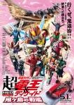 Kamen Rider Cho-DenO : Onigashima Battleships